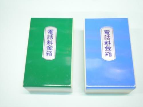 【貯金箱】電話料金箱 特製錠前付