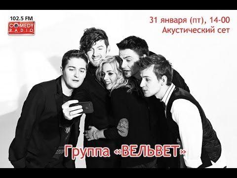 Вельвет - Live на Comedy Radio 31.01.2014 (Продавец кукол, Невидимка, Ловушки) - YouTube