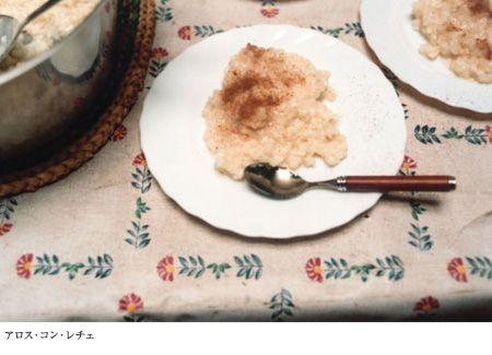 <ローザおばあちゃんの「アロス・コン・レチェ」レシピ> 米2カップに、牛乳1リットル、砂糖大さじ3杯、レモンピールたっぷり、シナモンスティックを加えて10分ほど煮ます。レモンピールとシナモンスティックをとりのぞき、さらに5分ほど煮ればできあがり。お米の芯が少し残るくらいのほうが食感を楽しめるそうです。冷やしていただきます。