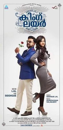 King Liar [2-Apr-2016] | Language: Malayalam | Genres: #Comedy | Lead Actors: Dileep, Madonna Sebastian, Lal | Director: Lal | Producer(s): Ousepachan Valakuzhy | Music: Alex Paul | Cinematography: Alby | #cinerelease #cineoceans #2016cinema