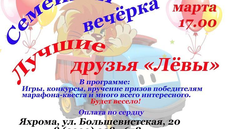 """Семейная вечорка """"Лучшие друзья """"Лёвы"""""""""""