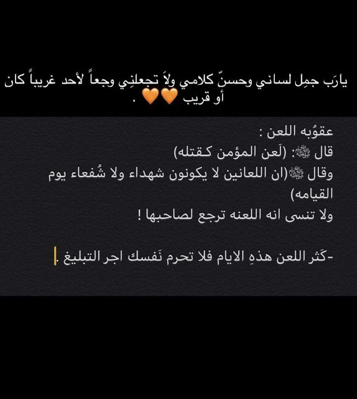 اللهم ب لغت اللهم فشهد Beautiful Arabic Words Aesthetic Iphone Wallpaper Arabic Words