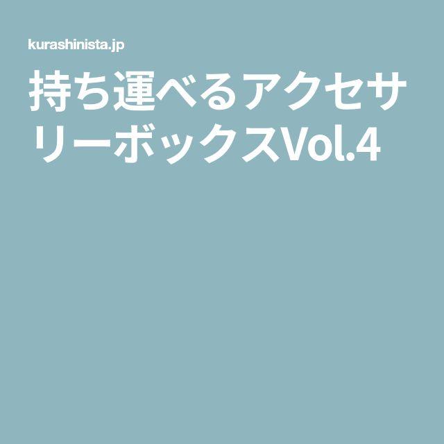 持ち運べるアクセサリーボックスVol.4