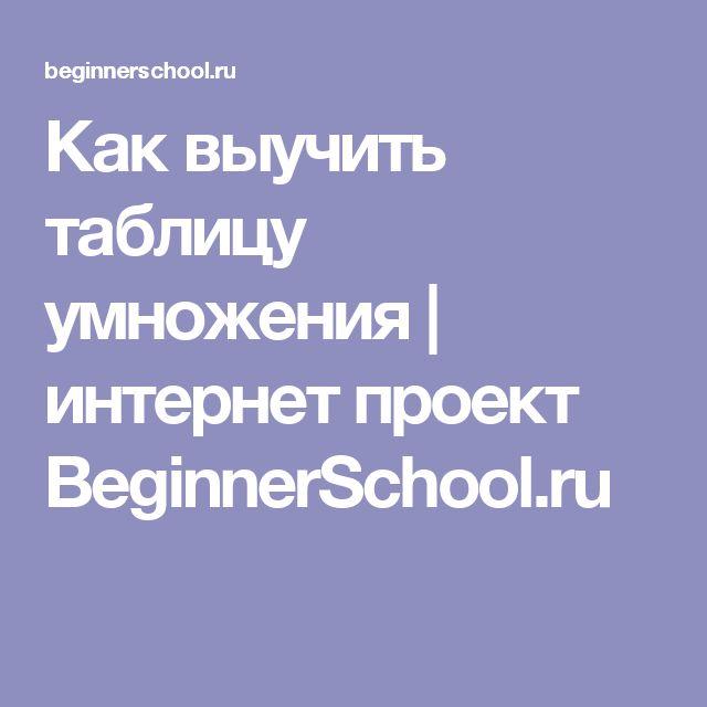 Как выучить таблицу умножения   интернет проект BeginnerSchool.ru