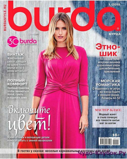Журнал по вязанию, онлайн, скачать Burda 1 2018 Продолжение от 51 стр. Burda 1 2018
