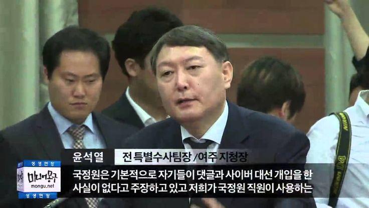 윤석열 검사, 진실 폭로 순간들 - YouTube