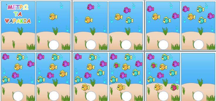 Αριθμοί 1- 10 παιχνίδι με καρτέλες