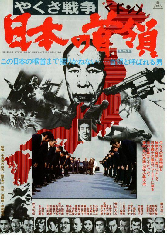 日本の首領1 やくざ戦争