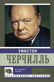 Мишаненкова Е. - Уинстон Черчилль. Английский бульдог
