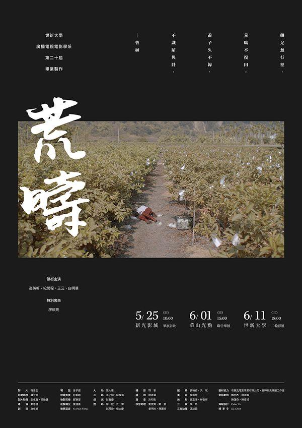 荒疇 - Film Poster by Peter Yu, via Behance