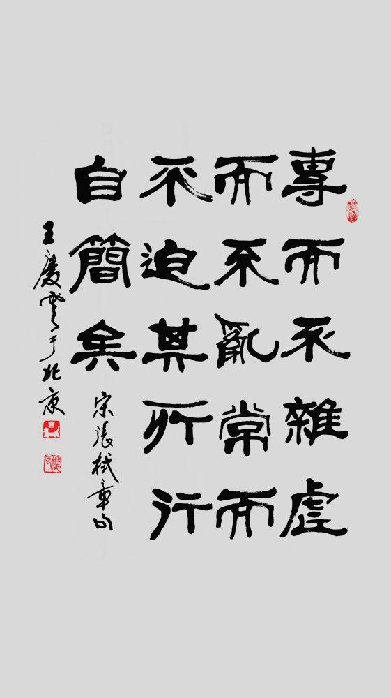 隸書「專而不雜 虛而不亂 常而不迫 齊所行自簡矣 宋張栻章句」 王慶雲書法/王庆云书法/calligraphy…