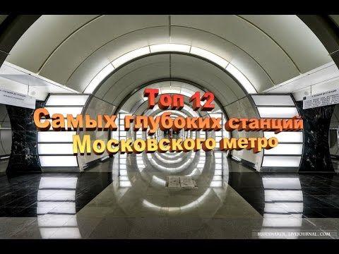 ТОП 12 САМЫХ ГЛУБОКИХ СТАНЦИЙ МОСКОВСКОГО МЕТРО.