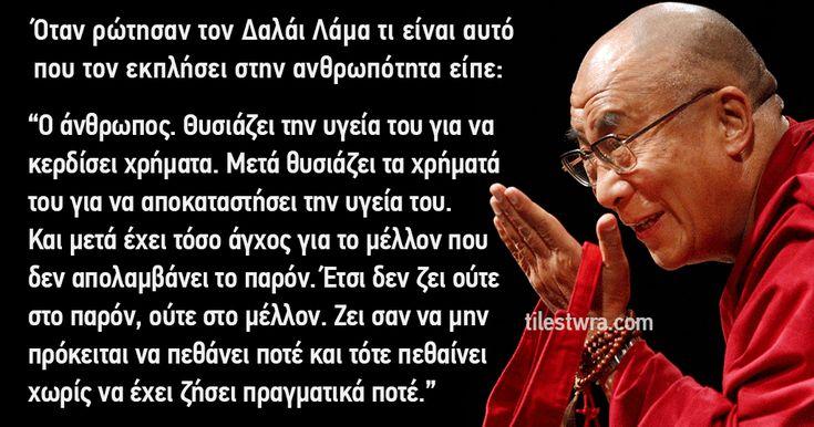 36 αποφθέγματα γεμάτα σοφία από τον Δαλάι Λάμα | Τι λες τώρα;