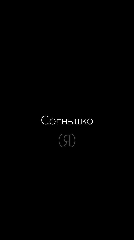 Картинки с надписями на телефон на русском языке
