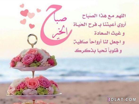 أـجمل صور صباح ومساء الخير صور صباح الخير ومساء الخير روعة Good Morning Arabic Good Morning Wallpaper Place Card Holders