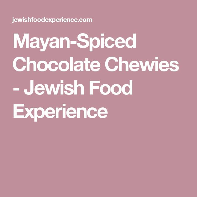 Mayan-Spiced Chocolate Chewies - Jewish Food Experience
