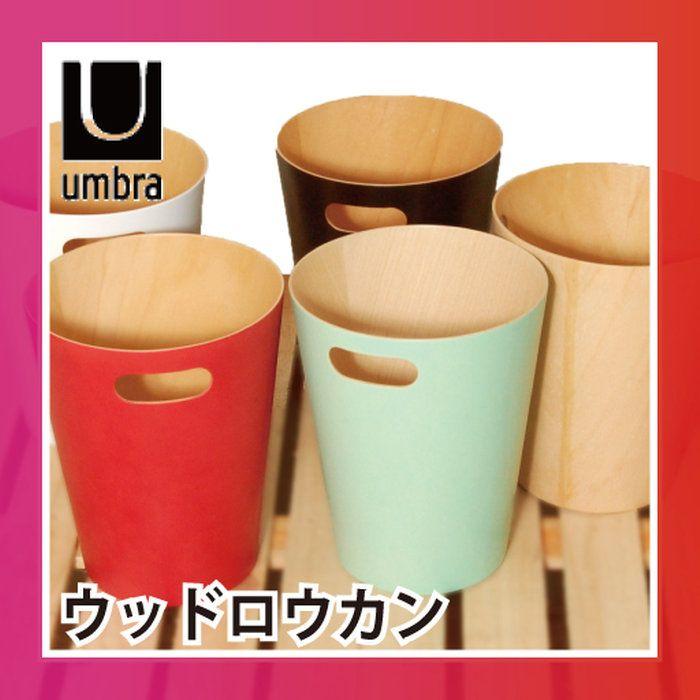 umbra/アンブラ/ゴミ箱/ごみ箱/ダストボックス