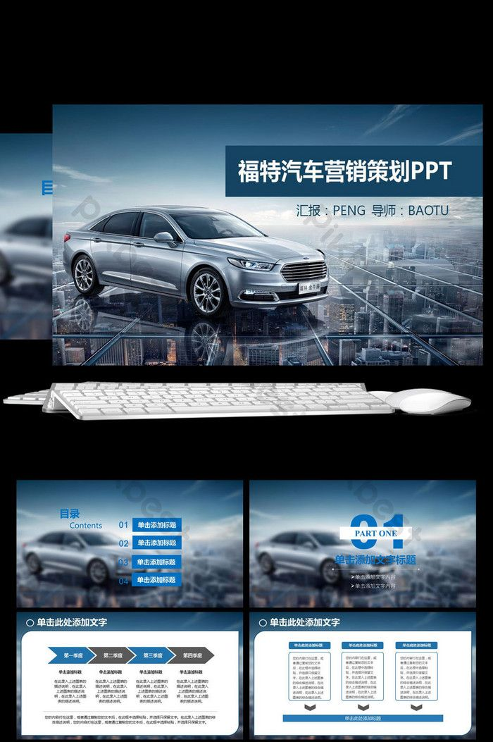 Ford Motor Manufacturing Sales Meeting PPT Template#pikbest