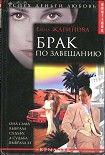 Брак по завещанию. Начните читать книги Жаринова Елена в электронной онлайн библиотеке booksonline.com.ua. Читайте любимые книги с мобильного или ПК бесплатно и без регистрации.