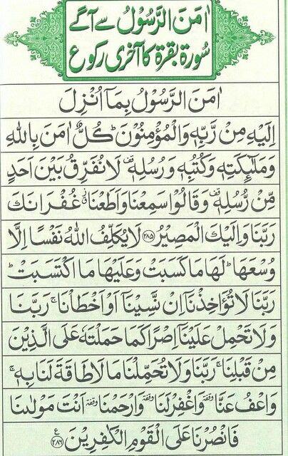 Pin by Shehzad Latif on Azkar | Islamic phrases, Quran