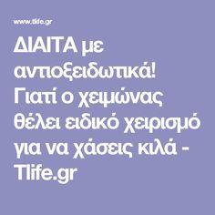 ΔΙΑΙΤΑ με αντιοξειδωτικά! Γιατί ο χειμώνας θέλει ειδικό χειρισμό για να χάσεις κιλά - Tlife.gr