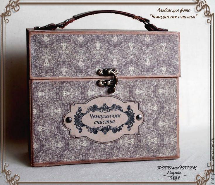"""Купить Альбом для фото """"Чемоданчик счастья"""" - комбинированный, альбом ручной работы, альбом для фотографий, чемоданчик. МК от Alexandra Morein"""
