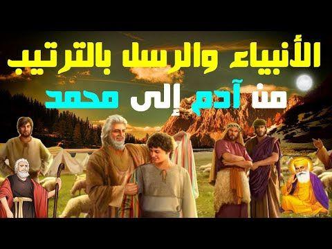 الترتيب الصحيح للأنبياء والرسل وقصصهم وأعمارهم ومعجزاتهم من آدم إلى محمد ﷺ Youtube Movie Posters Youtube Movies