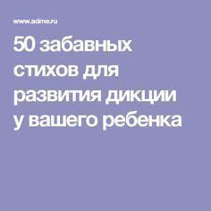 50забавных стихов для развития дикции увашего ребенка