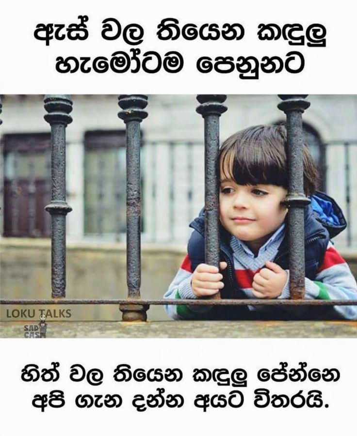 Pin By FathiMa Nuh On Sinhala Quotes
