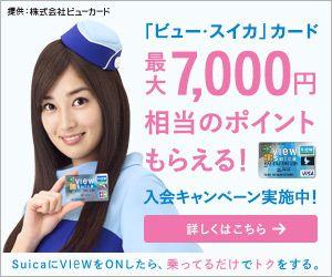 「ビュー・スイカ」カード 最大7,000円相当のポイントもらえる!のバナーデザイン