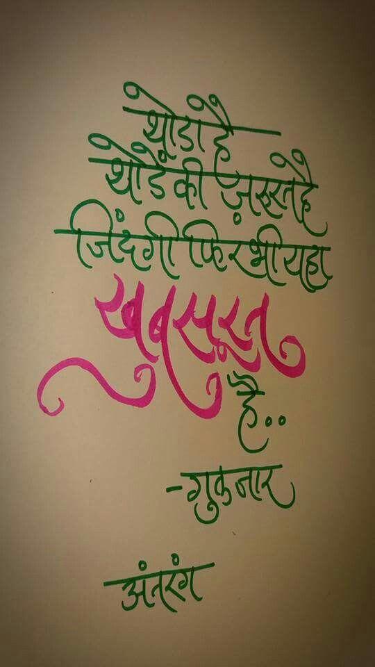 Hindi Calligraphy Hindi Quotes Poem Quotes Qoutes