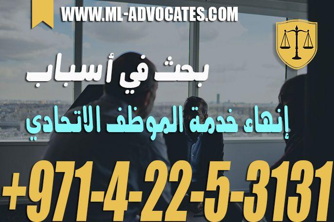 بحث في أسباب إنهاء خدمة الموظف الاتحادي دولة قانون دولة الإمارات In 2020 Company Logo Tech Company Logos Dubai