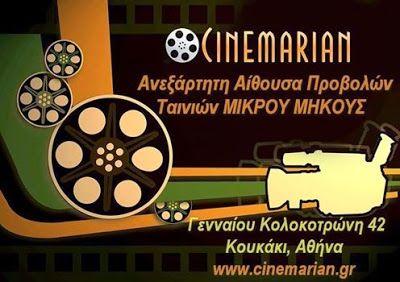 skepseis & photos: Η Κινηματογραφική Ομάδα Πετραλώνων στο Cinemarian