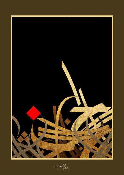 Arabic calligraphy-based art by Iraqi graphic designer Malik Anas.