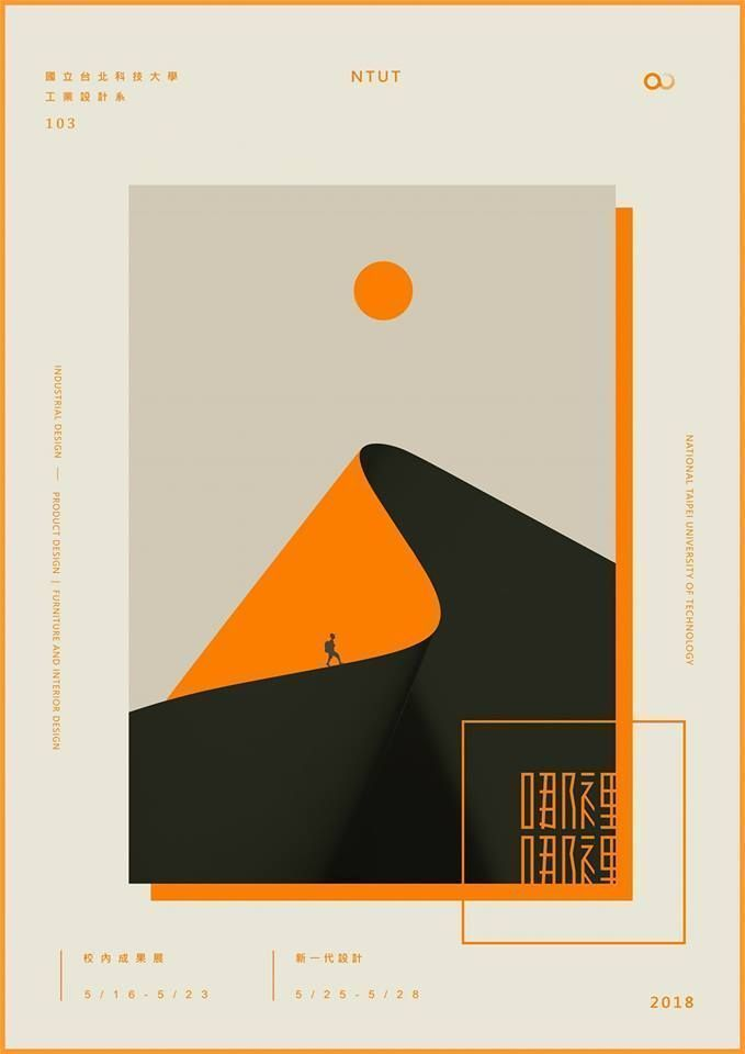 10+ examples and ideas for any modern poster – Daily Design Inspiration # 22