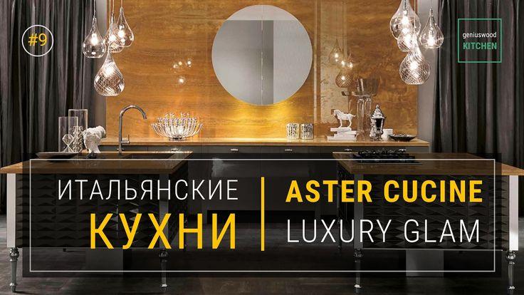 Aster cucine. Итальянские кухни Aster cucine Luxury glam | Geniuswood Ki...