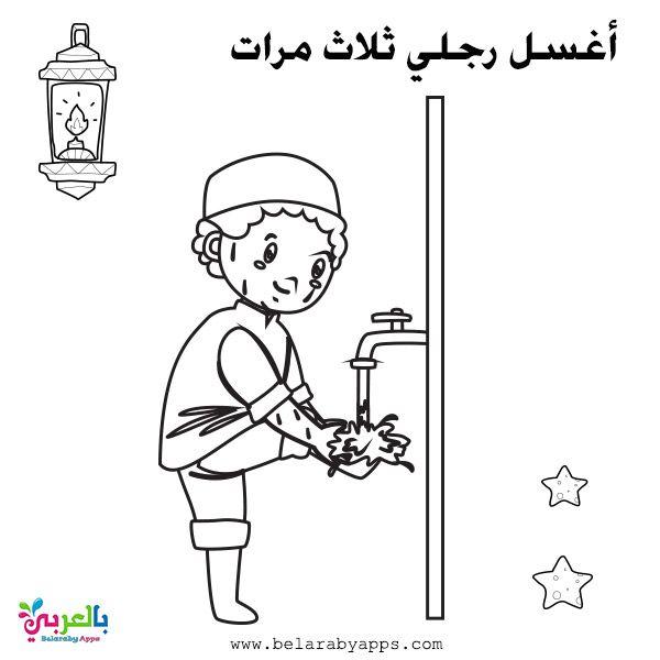أوراق عمل تلوين الوضوء للأطفال بطاقات خطوات الوضوء للتلوين بالعربي نتعلم Wudu Steps Muslim Kids Activities Islamic Kids Activities
