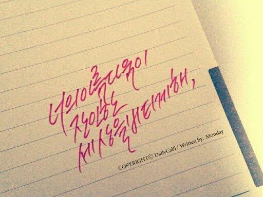 Calligraphy, 캘리그라피, nell, 넬, unsaid