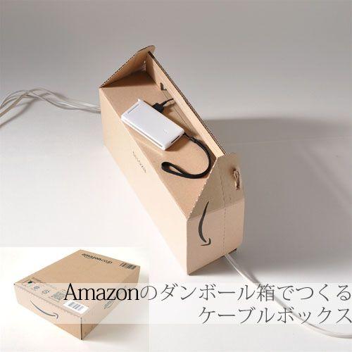 amazonのダンボール箱でつくるケーブルボックス