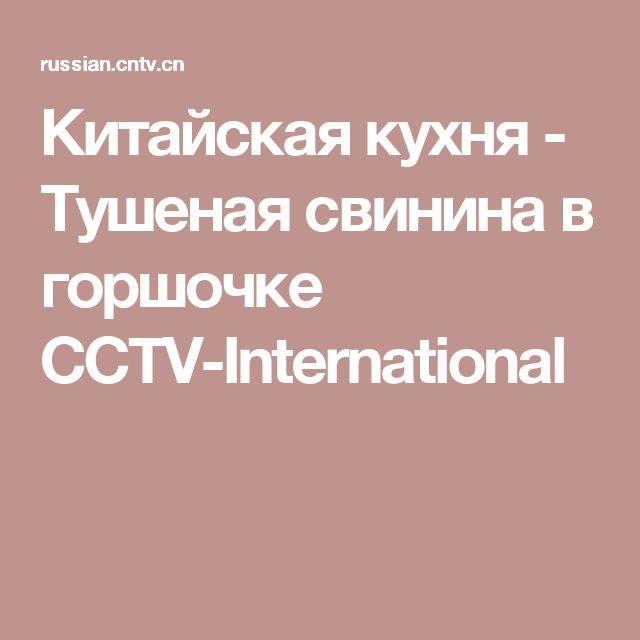 Китайская кухня - Тушеная свинина в горшочке CCTV-International
