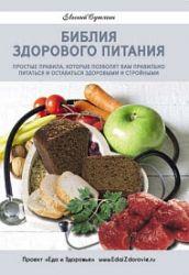 Скачивайте Евгений Сутягин - Библия здорового питания. Простые правила, которые позволят вам правильно питаться и оставаться здоровыми и стройными онлайн  и без регистрации!
