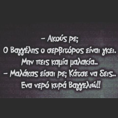 #greekquotes #greekpost #greekposts #greekquote #ελληνικα #στιχακια