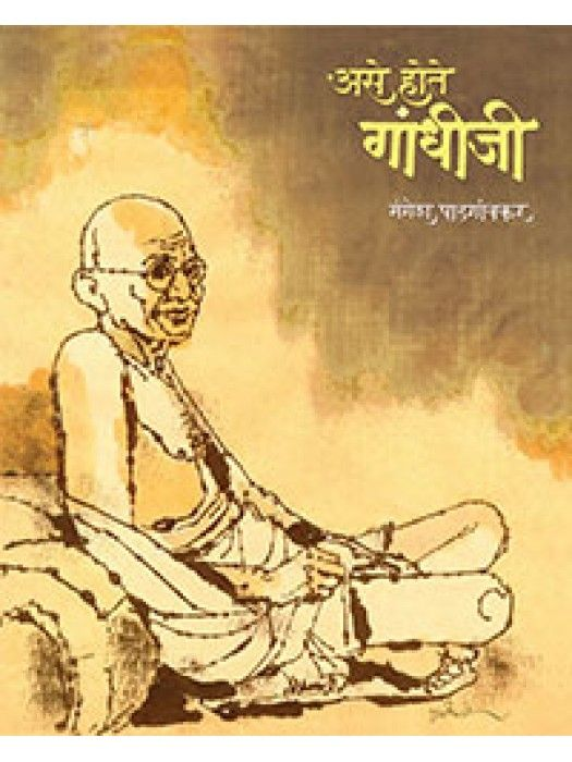 Shriman Yogi Marathi Ebook