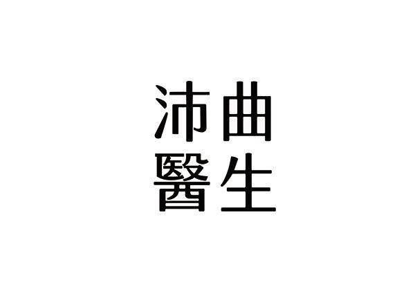 Logotype 1. (2017 AlanWuDesign) on Behance