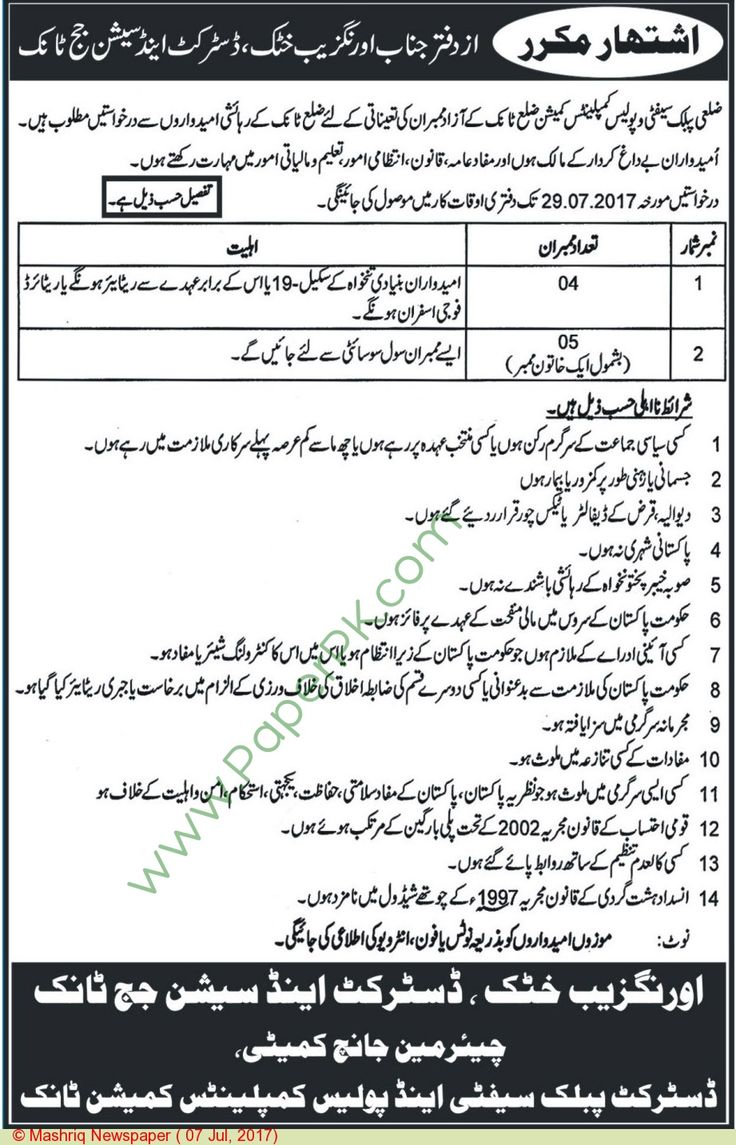 District & Session Court Tank Jobs