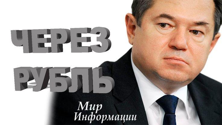 С Глазьев - После Этого Экономика России Не Оправится!