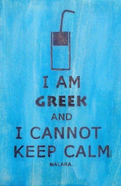 Πυρογραφία σε ξύλο I AM GREEK