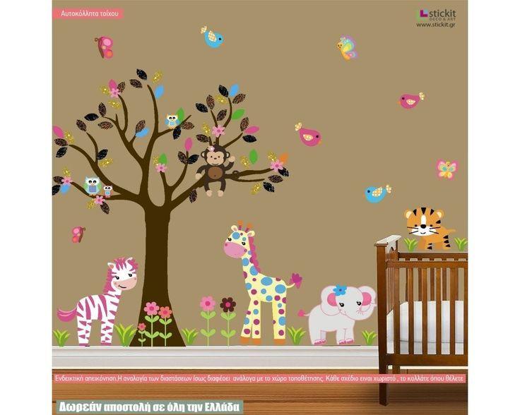Cute Pink  Africa, χαριτωμένη  παράσταση σε αυτοκόλλητα τοίχου ζωάκια ζούγκλας και δέντρο , δειτε το!