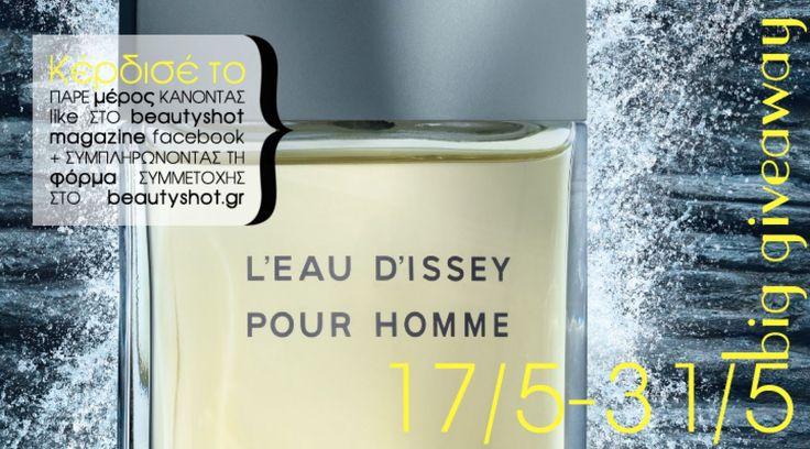 Διαγωνισμός beautyshot.gr με δώρο 1 άρωμα L'Eau d'Issey pour Homme Edt Fraiche