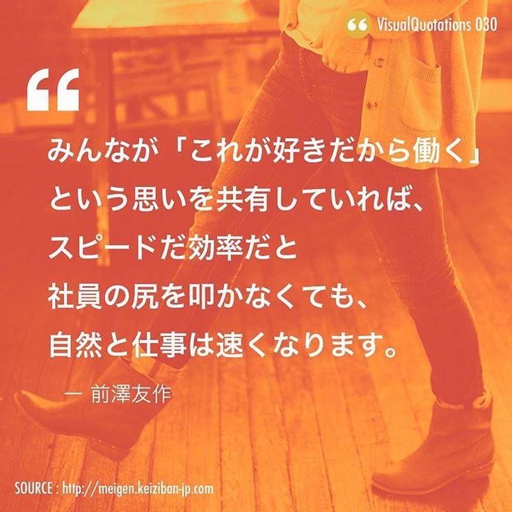 前澤友作の名言。 #デザイン #グラフィックデザイン #アート #名言 #写真 #design #graphicdesign #art #photo